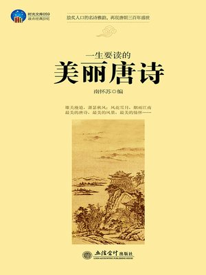 cover image of 一生要读的美丽唐诗 (Beautiful Poetry of the Tang Dynasty Being Worthy of Reading for Lifelong )